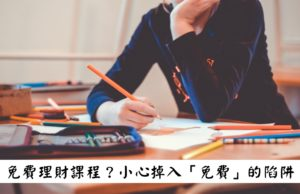 免費理財課程
