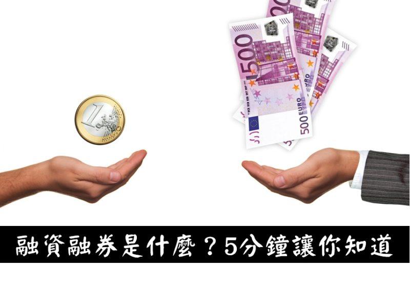 融資融券是什麼