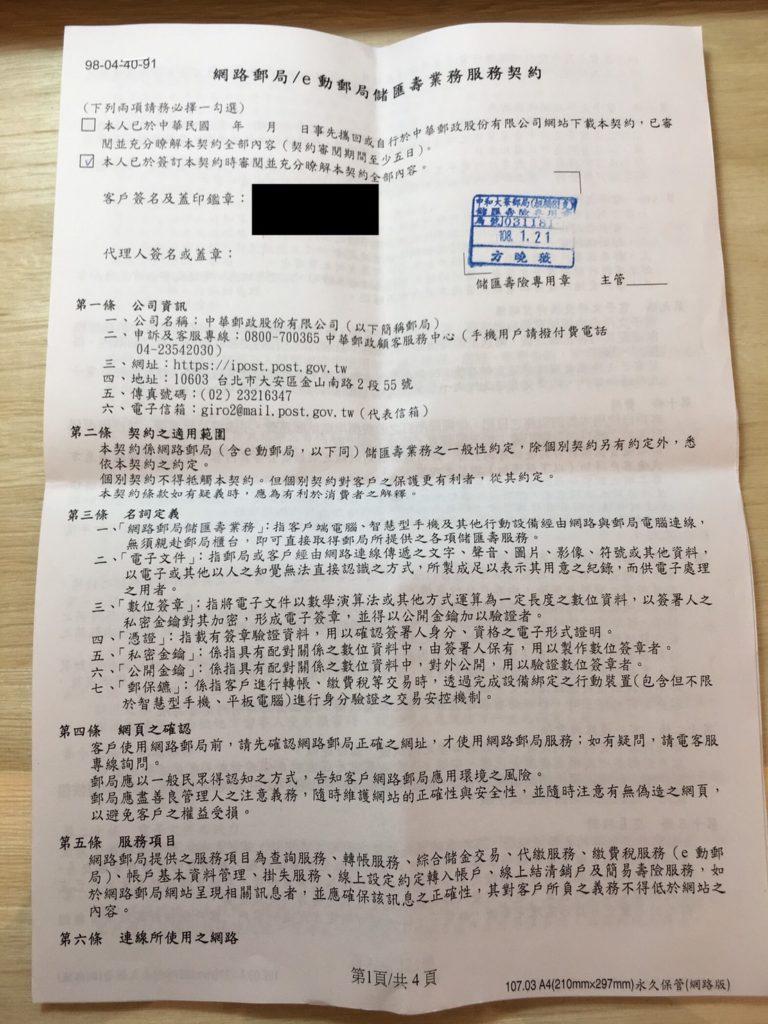 網路郵局/e動郵局儲匯壽業務服務契約