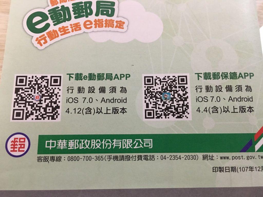 e動郵局QRcode