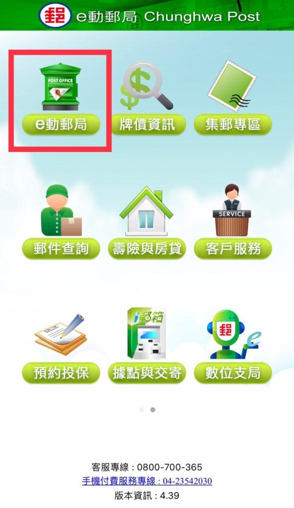 e動郵局首頁
