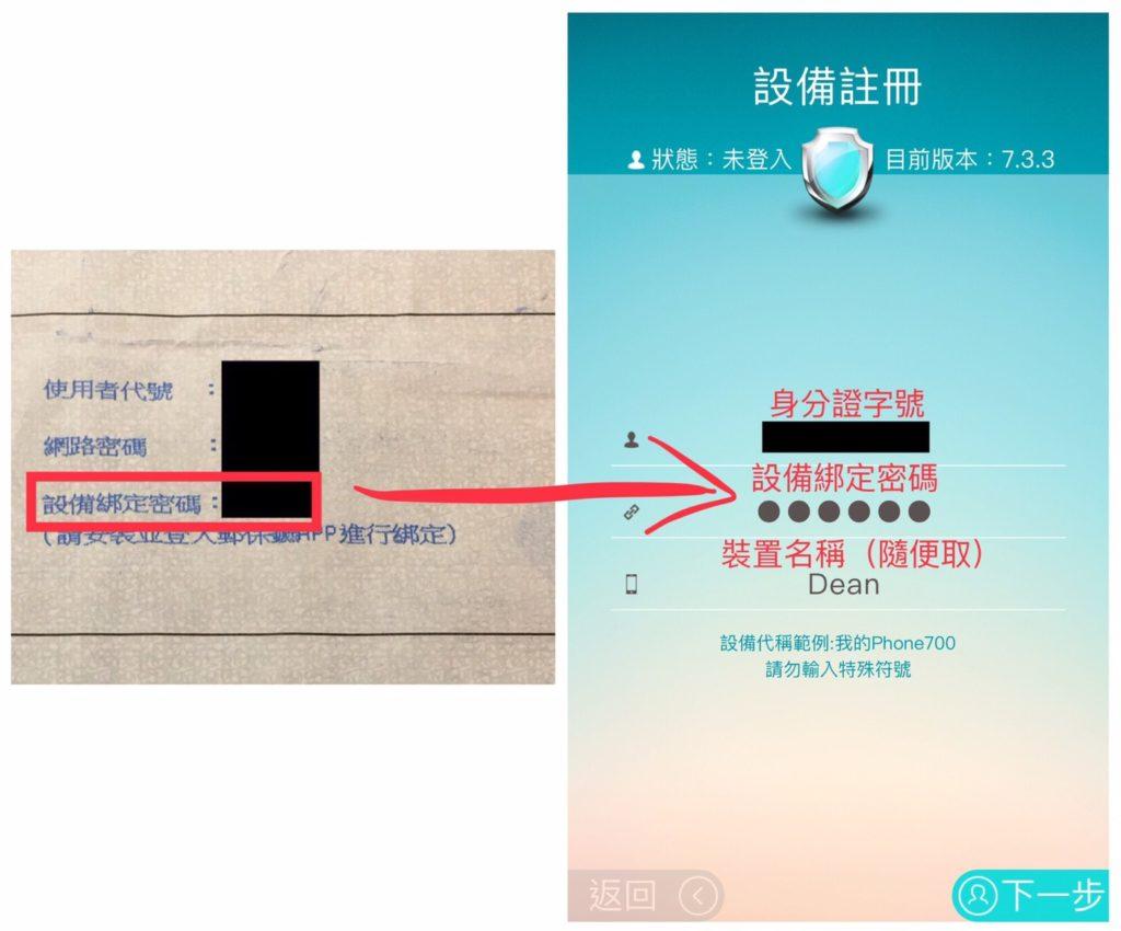 輸入設備綁定密碼
