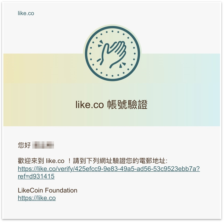 LikeCoin驗證信