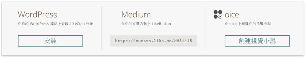LikeCoin平台