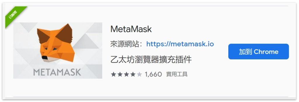 安裝MetaMask