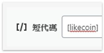 文章中插入LikeCoin