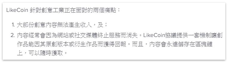 LikeCoin宗旨