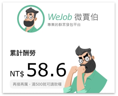 WeJob獎勵