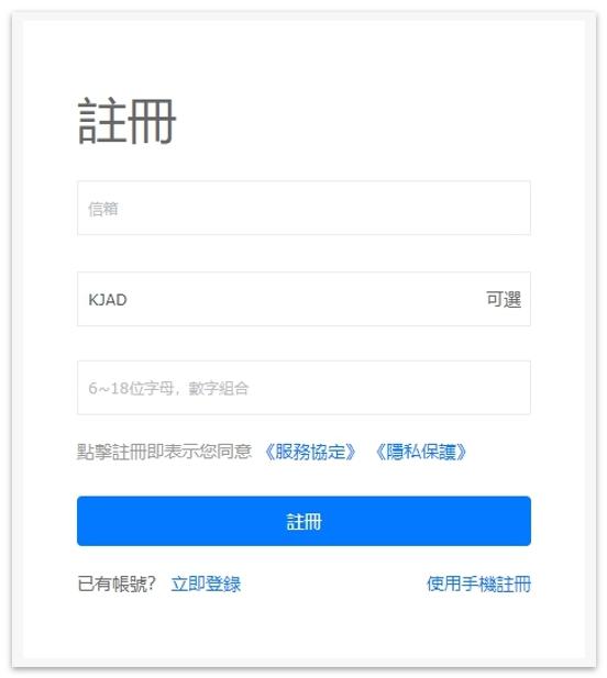 BitAsset註冊