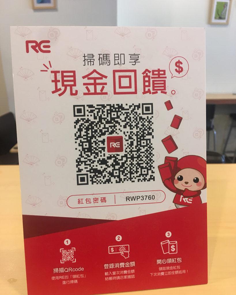 RE紅包是什麼