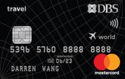 飛行世界卡