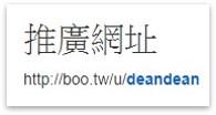 boo.tw推廣網址