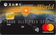玉山世界卡