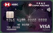 中華航空聯名御璽卡