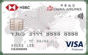 中華航空聯名白金卡