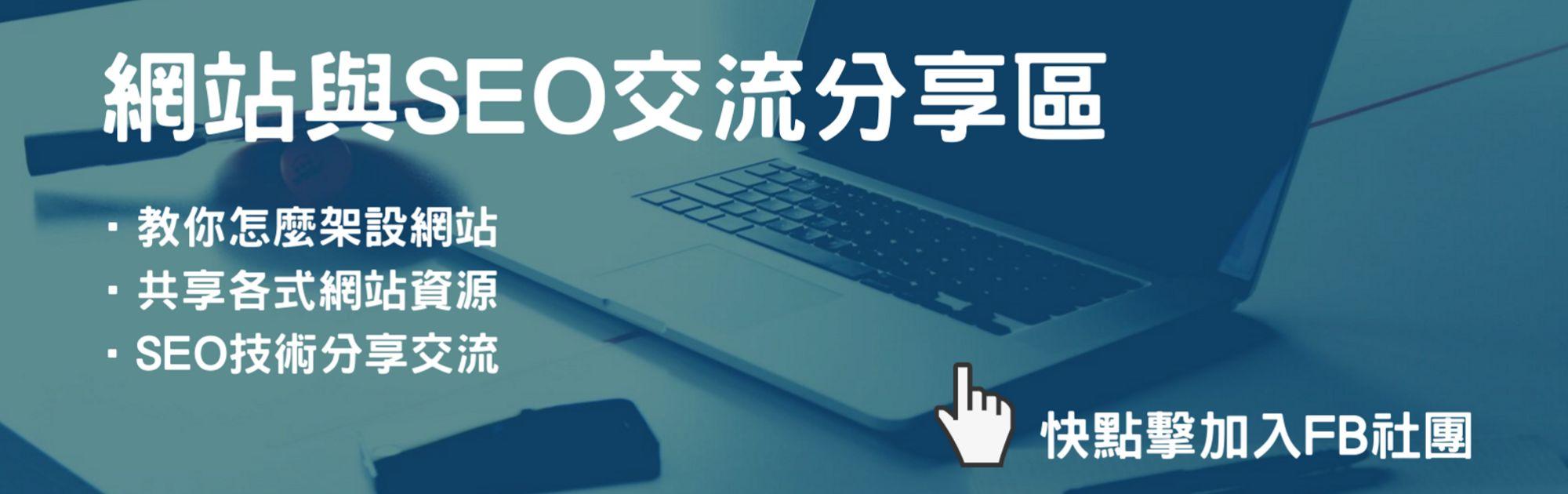 網站與SEO交流分享區