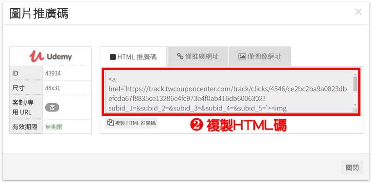 複製HTML碼