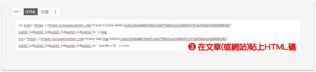 嵌入HTML碼