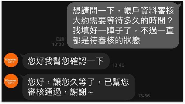 通路王LINE官方帳號