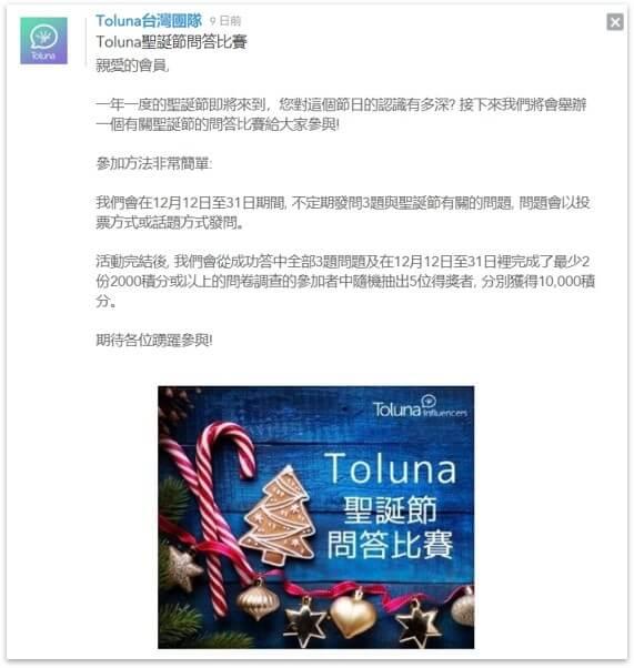 Toluna官方聖誕節活動