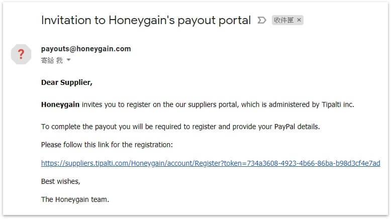 honeygain出金郵件通知