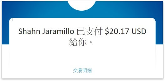 paypal收到款項畫面