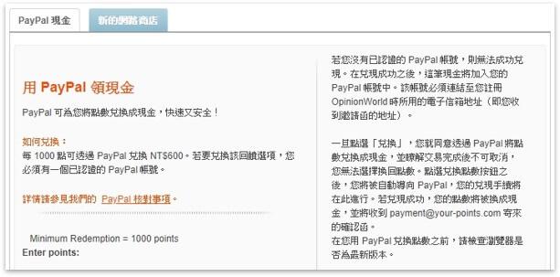 集思網Paypal兌換畫面