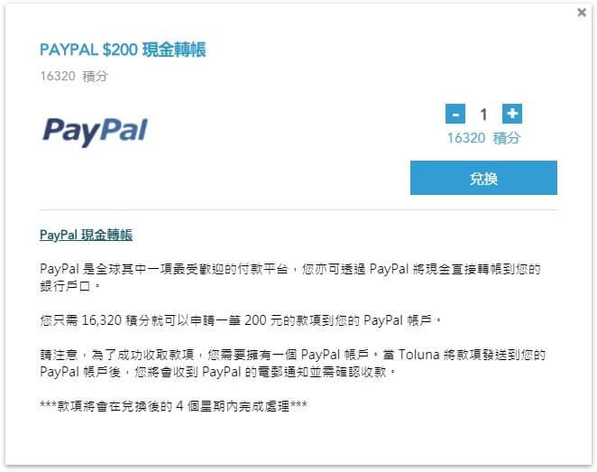 Paypal兌換條款