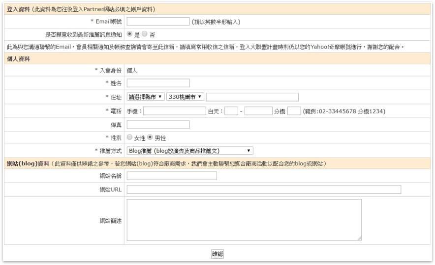 Yahoo聯盟計畫資料填寫畫面