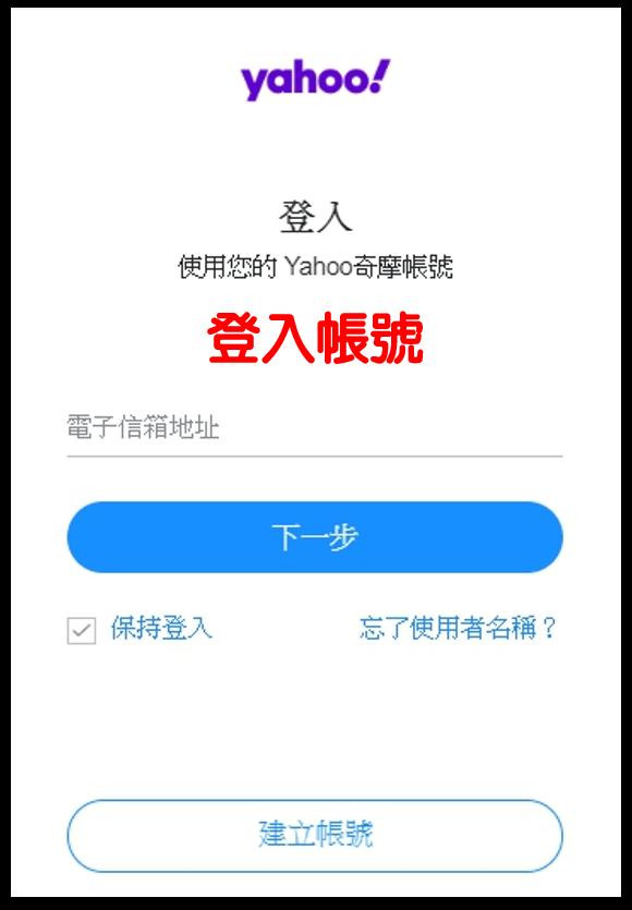 yahoo聯盟計畫帳號登入畫面