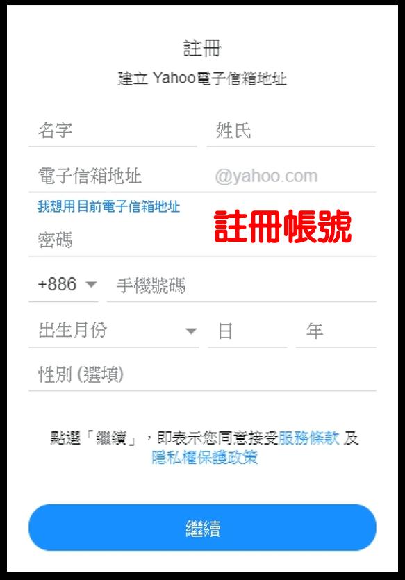yahoo聯盟計畫帳號註冊畫面
