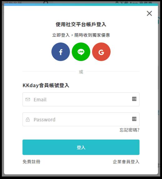 登入kkday帳號