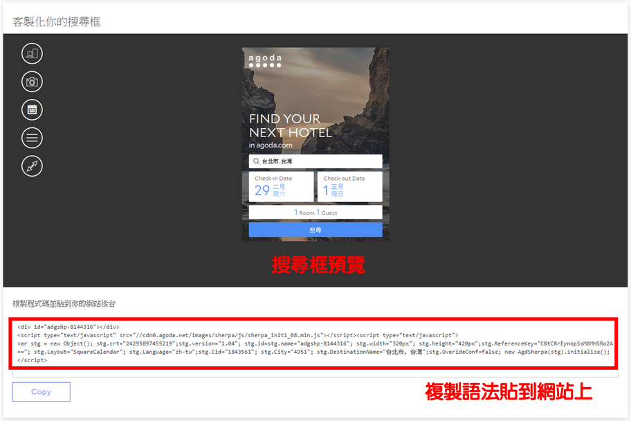 複製HTML語法