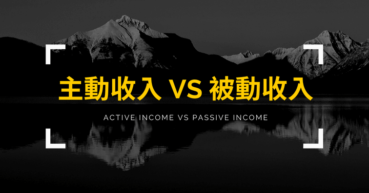 主動收入與被動收入