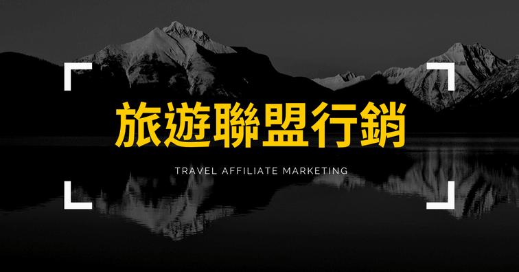 旅遊聯盟行銷