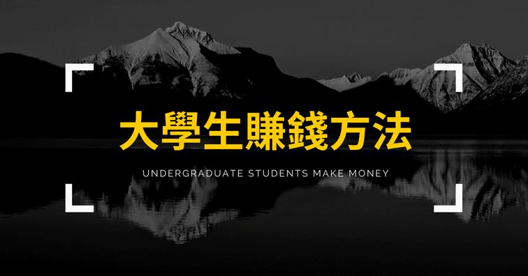 大學生賺錢方法