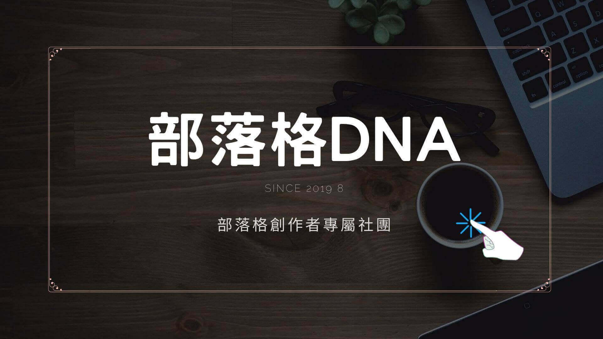 部落格DNA
