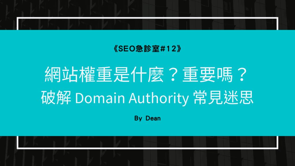 網站權重是什麼