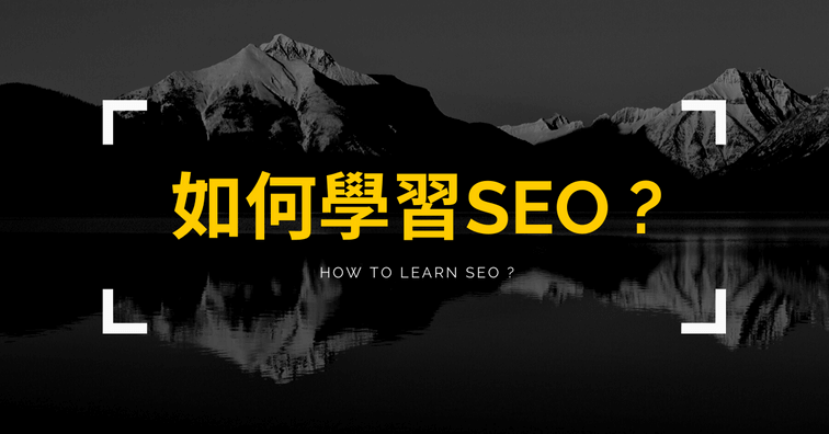 如何學習SEO